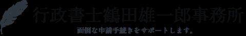 長崎県佐世保市の行政書士事務所